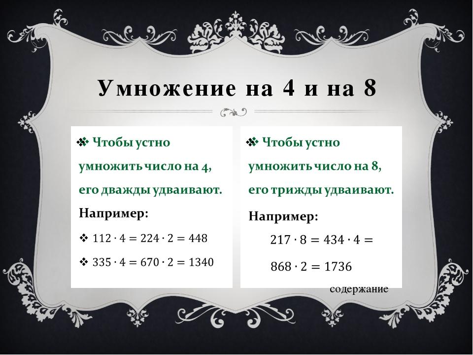 содержание Умножение на 4 и на 8 деление на 4 и на 8 Умножение на 5 Умножение...