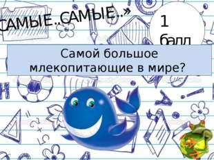 «САМЫЕ..САМЫЕ..» 10 баллов Самая длинная река в России? Река Лена