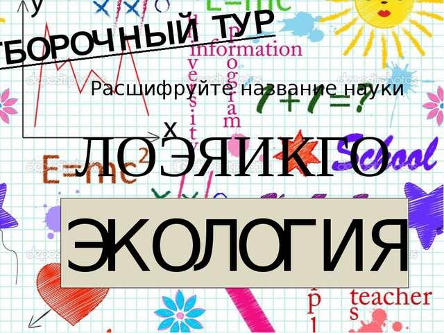 «ЗВЕРИ В СЛОВАХ» Пользуясь подсказками, отгадайте сами слова и названия тех з...
