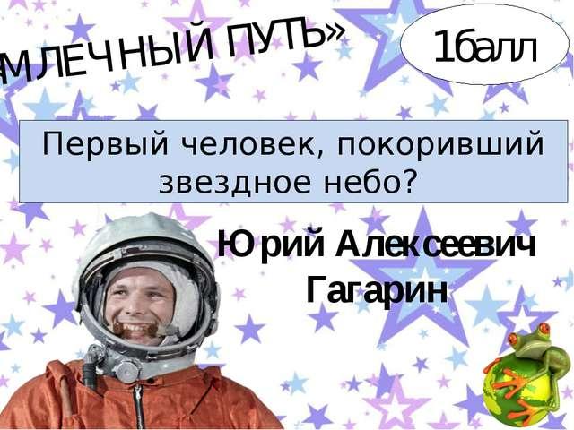 «ПУТЕШЕСТВУЕМ!» 1 балл Найди ошибку: знает каждый капитан: волга - это океан!...
