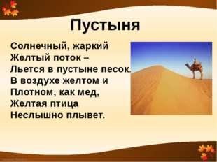 Пустыня Солнечный, жаркий Желтый поток – Льется в пустыне песок. В воздухе же