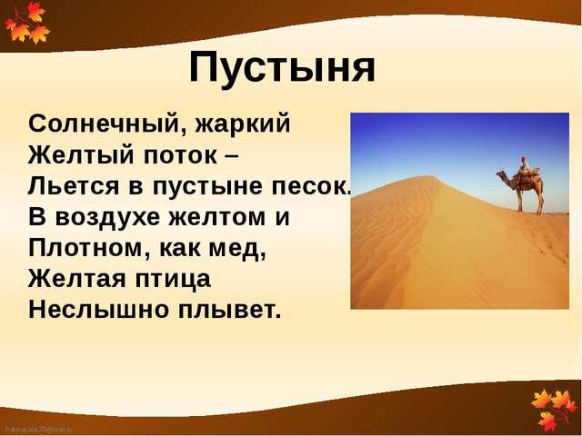 Пустыня Солнечный, жаркий Желтый поток – Льется в пустыне песок. В воздухе же...