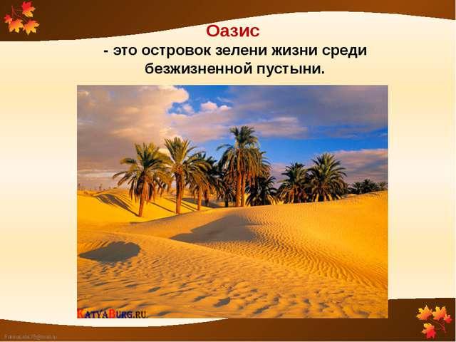 Оазис - это островок зелени жизни среди безжизненной пустыни. FokinaLida.75@m...