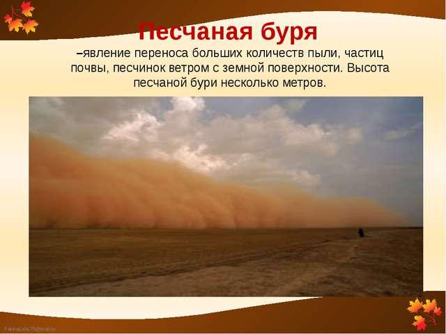 Песчаная буря –явление переноса больших количеств пыли, частиц почвы, песчино...