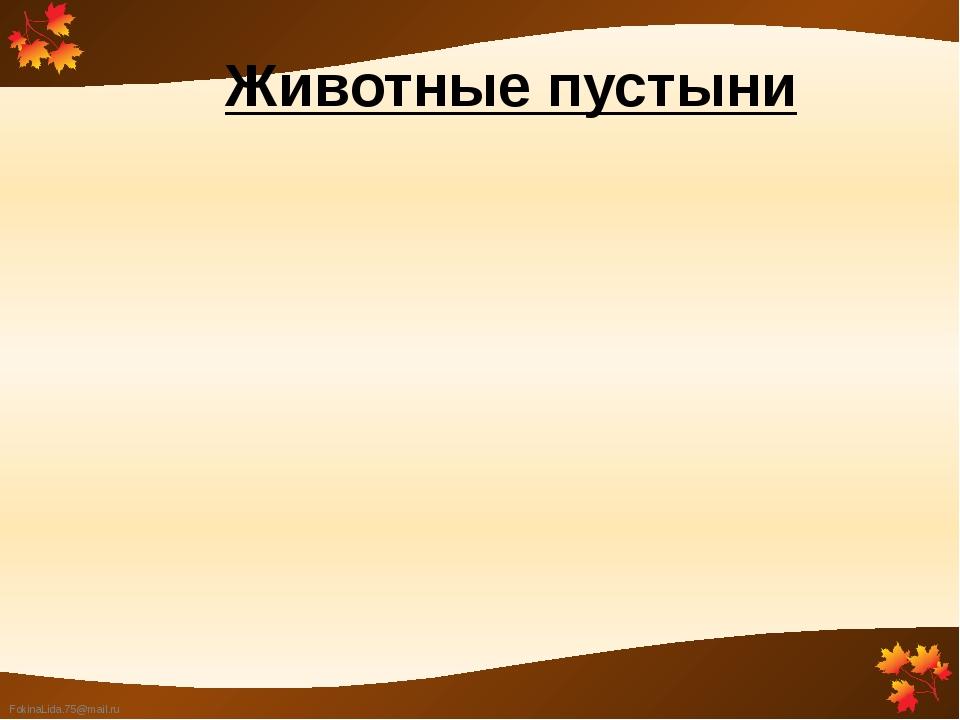 Животные пустыни FokinaLida.75@mail.ru