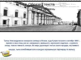 Третье Александровское юнкерское училище в Москве, куда Куприн поступил в сен