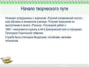 Начало творческого пути Начинает сотрудничать с журналом «Русский сатирически