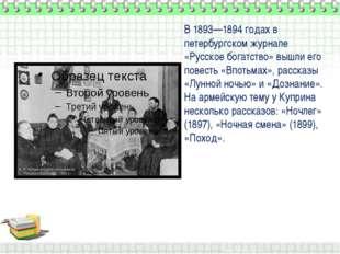 В 1893—1894 годах в петербургском журнале «Русское богатство» вышли его пове
