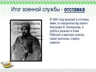 Итог военной службы - отставка В 1894 году выходит в отставку, имея, по свиде
