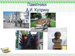 Памятники А.И. Куприну