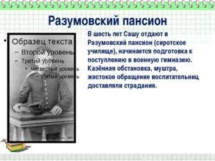 Разумовский пансион В шесть лет Сашу отдают в Разумовский пансион (сиротское
