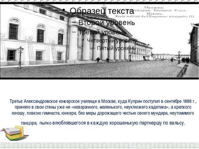 Третье Александровское юнкерское училище в Москве, куда Куприн поступил в сен...