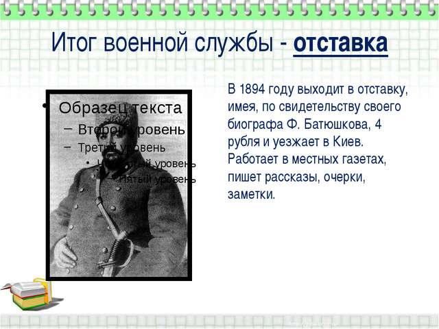 Итог военной службы - отставка В 1894 году выходит в отставку, имея, по свиде...