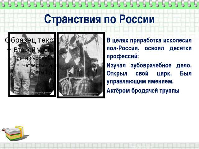 Странствия по России В целях приработка исколесил пол-России, освоил десятки...