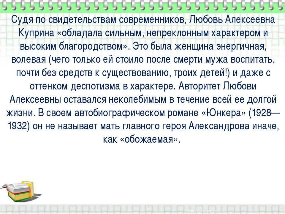 Судя по свидетельствам современников, Любовь Алексеевна Куприна «обладала си...