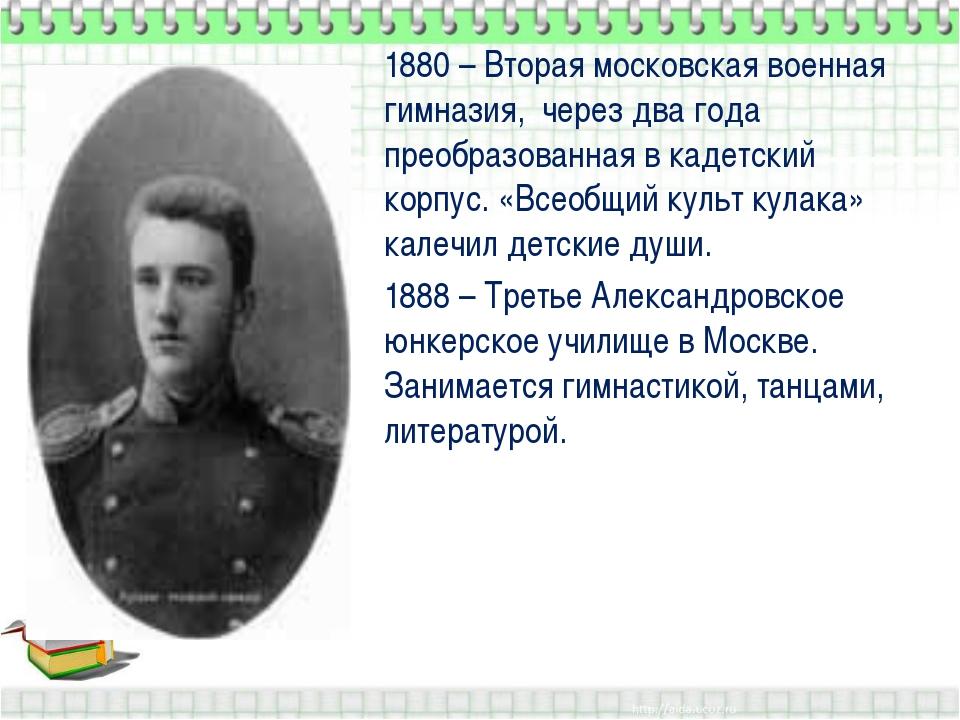 1880 – Вторая московская военная гимназия, через два года преобразованная в...