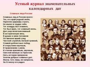 Устный журнал знаменательных календарных дат Славные лица России Славных лиц