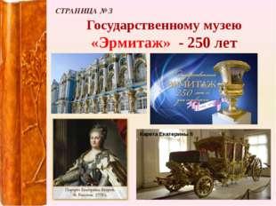 Государственному музею «Эрмитаж» - 250 лет Карета Екатерины II СТРАНИЦА № 3