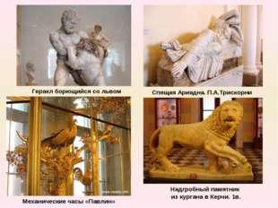 Спящая Ариадна. П.А.Трискорни Геракл борющийся со львом Надгробный памятник и