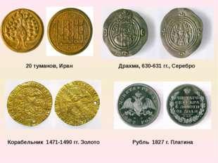 20 туманов, Иран Драхма, 630-631 гг., Серебро Корабельник 1471-1490 гг. Золот