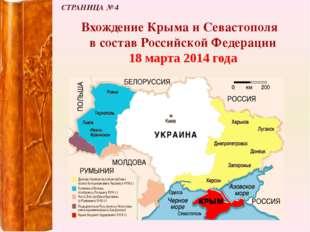 Вхождение Крыма и Севастополя в состав Российской Федерации 18 марта 2014 год