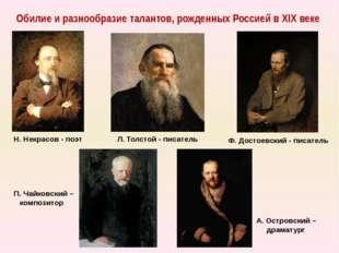 Обилие и разнообразие талантов, рожденных Россией в XIX веке А. Островский –