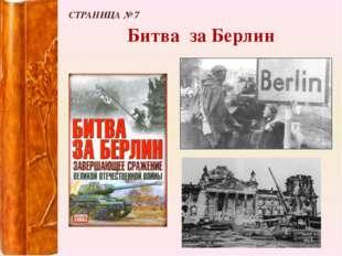 Битва за Берлин СТРАНИЦА № 7