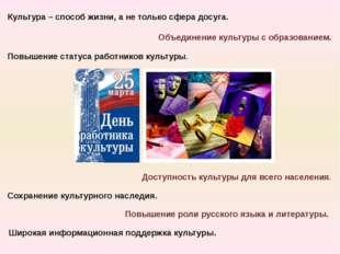Культура – способ жизни, а не только сфера досуга. Повышение роли русского яз