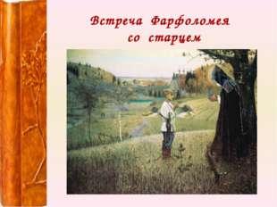 Встреча Фарфоломея со старцем