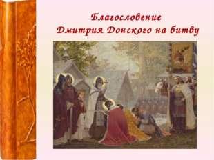 Благословение Дмитрия Донского на битву