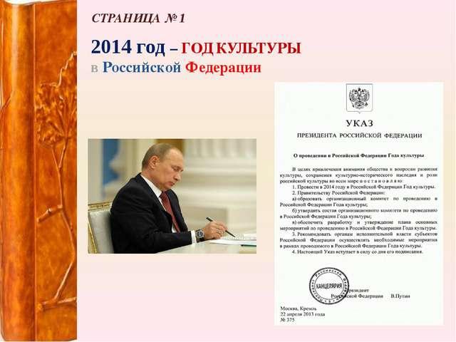 2014 год – ГОД КУЛЬТУРЫ в Российской Федерации СТРАНИЦА № 1