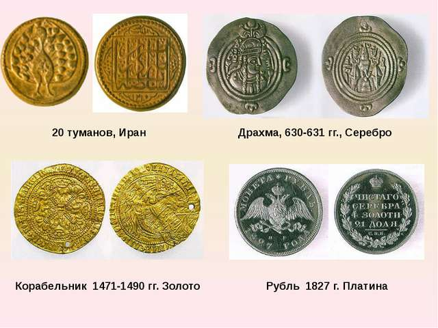 20 туманов, Иран Драхма, 630-631 гг., Серебро Корабельник 1471-1490 гг. Золот...