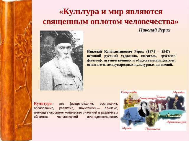 «Культура и мир являются священным оплотом человечества» Николай Рерих Никол...