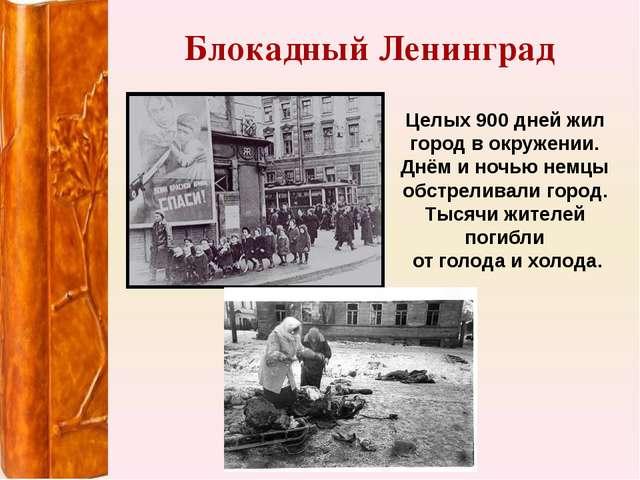 Блокадный Ленинград Целых 900 дней жил город в окружении. Днём и ночью немцы...