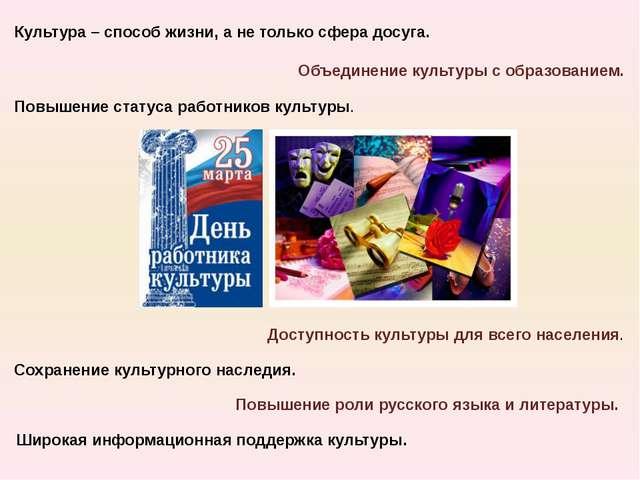 Культура – способ жизни, а не только сфера досуга. Повышение роли русского яз...