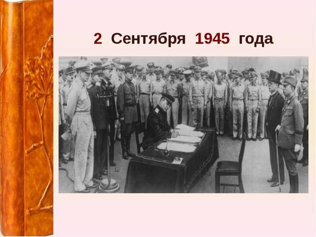 2 Сентября 1945 года
