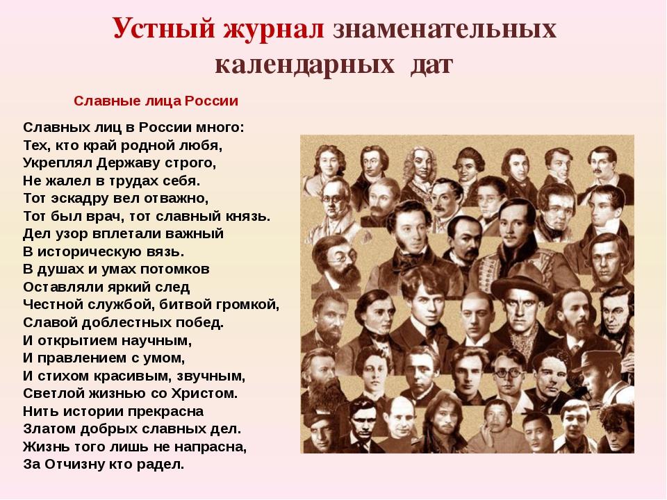 Устный журнал знаменательных календарных дат Славные лица России Славных лиц...