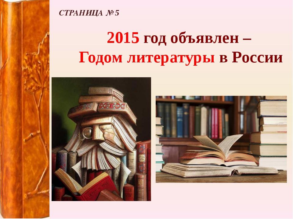 2015 год объявлен – Годом литературы в России СТРАНИЦА № 5