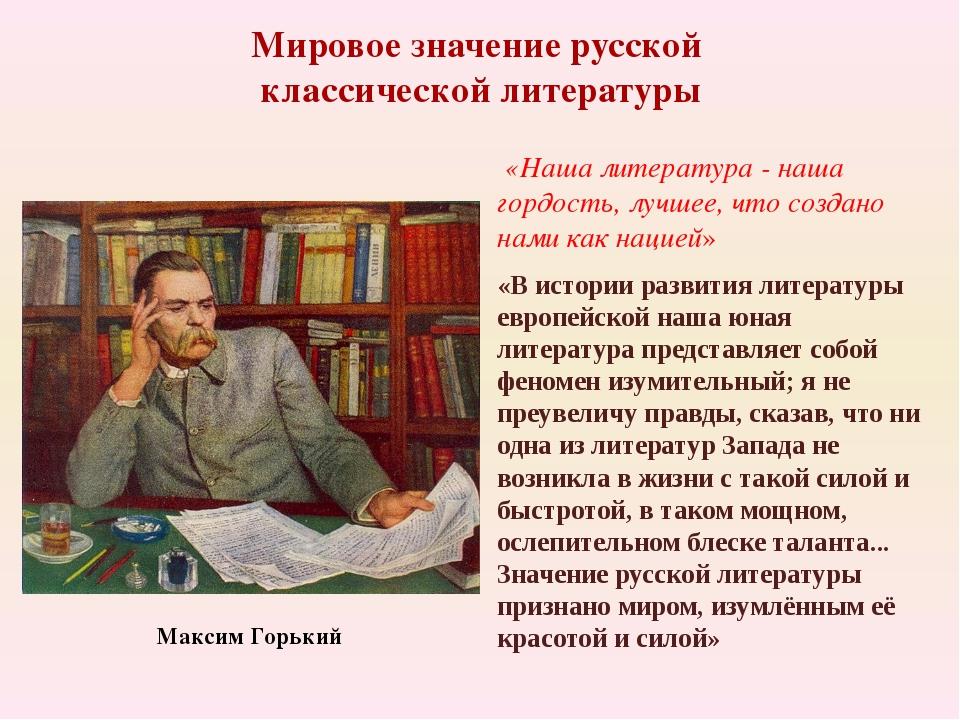 Мировое значение русской классической литературы «Наша литература - наша горд...