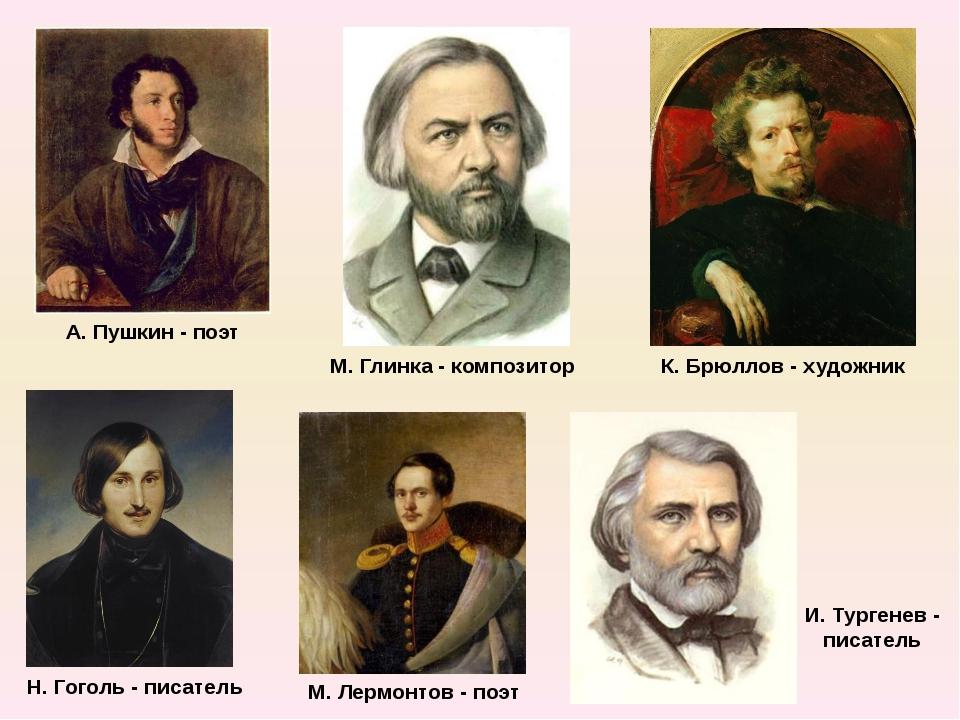 М. Глинка - композитор К. Брюллов - художник Н. Гоголь - писатель М. Лермонто...