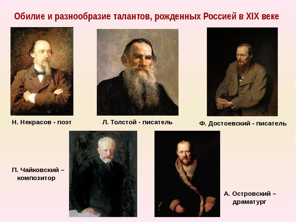 Обилие и разнообразие талантов, рожденных Россией в XIX веке А. Островский –...