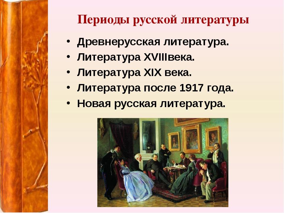 Периоды русской литературы Древнерусская литература. Литература XVIIIвека. Ли...