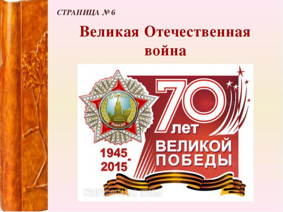Великая Отечественная война СТРАНИЦА № 6