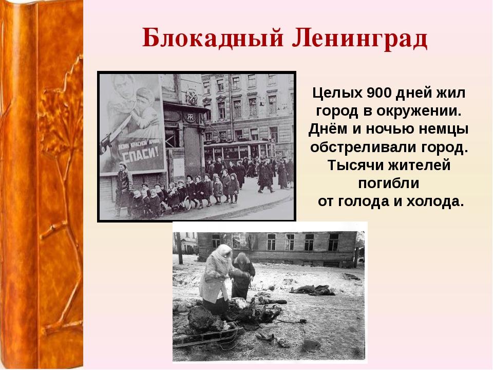 Руководство ленинграда в блокаду