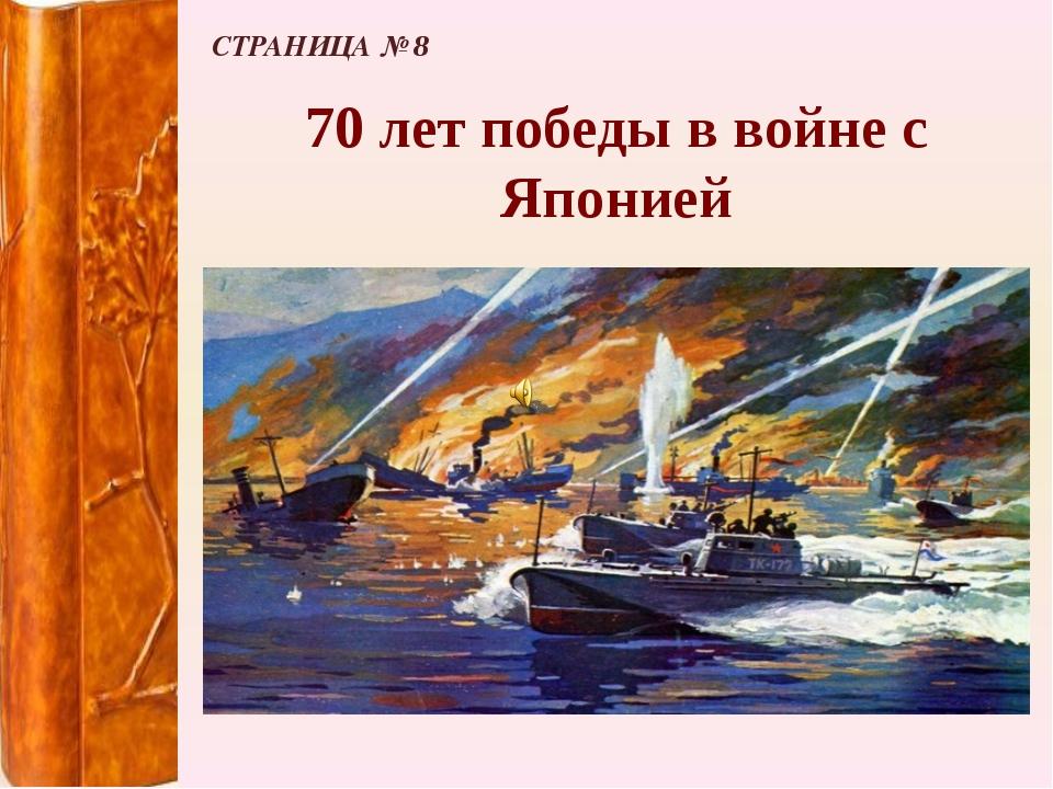 70 лет победы в войне с Японией СТРАНИЦА № 8