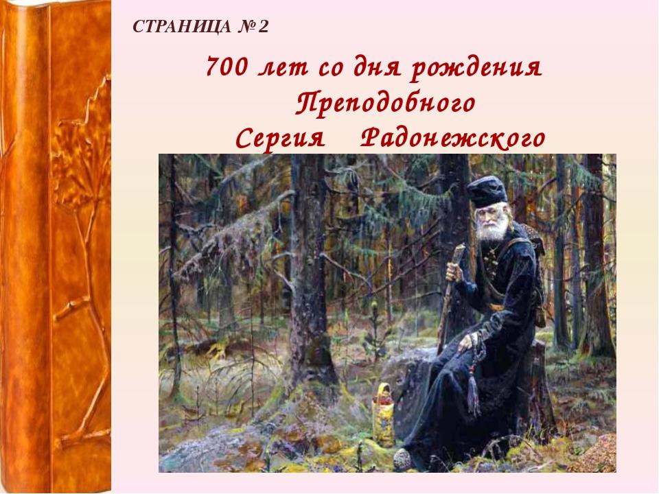 700 лет со дня рождения Преподобного Сергия Радонежского СТРАНИЦА № 2