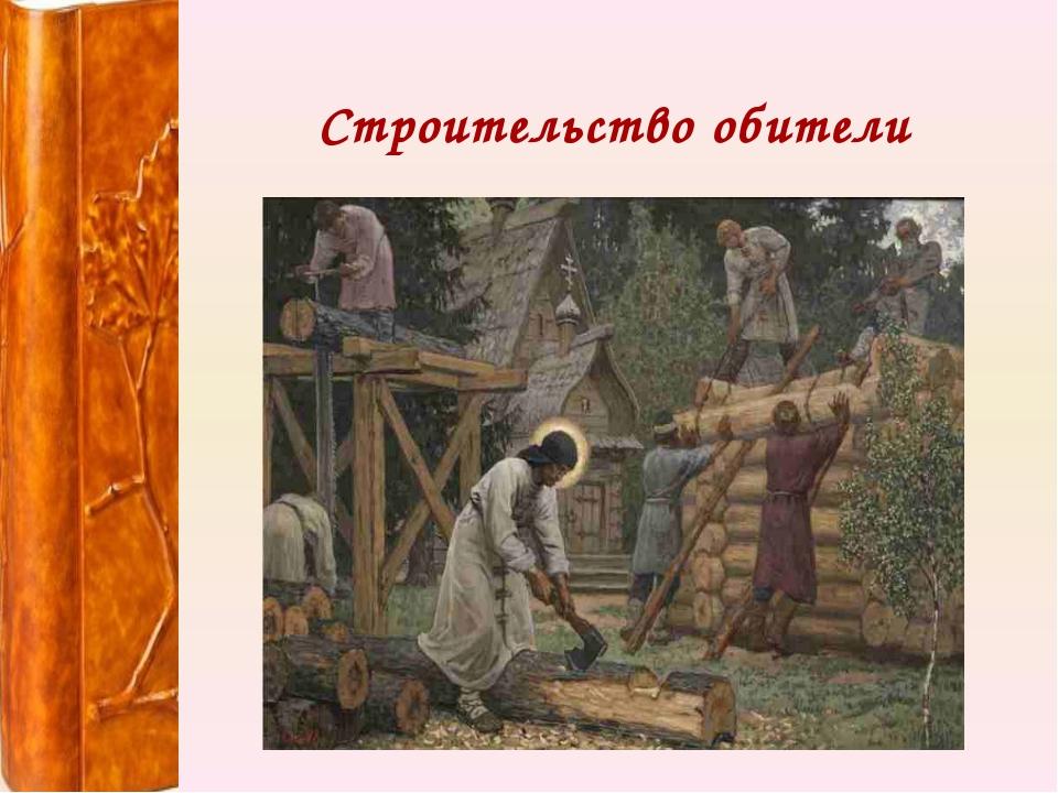 Строительство обители