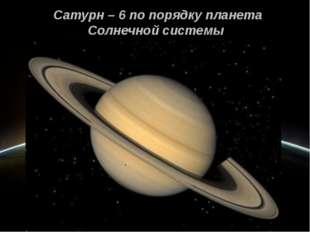 Сатурн – 6 по порядку планета Солнечной системы