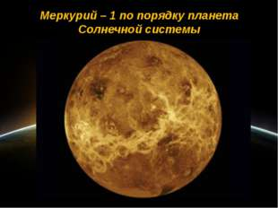 Меркурий – 1 по порядку планета Солнечной системы