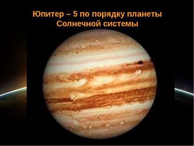 Юпитер – 5 по порядку планеты Солнечной системы